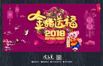 金猪送福2019年会海报