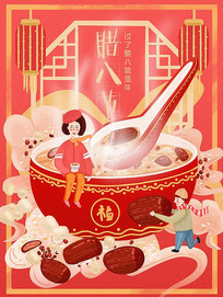 腊八粥节日卡通创意插画海报