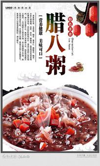 腊八粥美食文化宣传海报