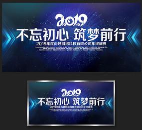 蓝色2019筑梦前行年会展板