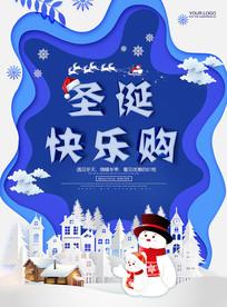 蓝色清新圣诞海报