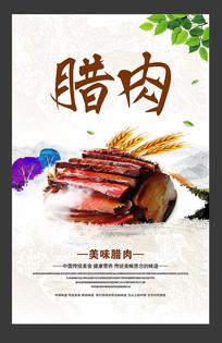 腊肉宣传海报设计