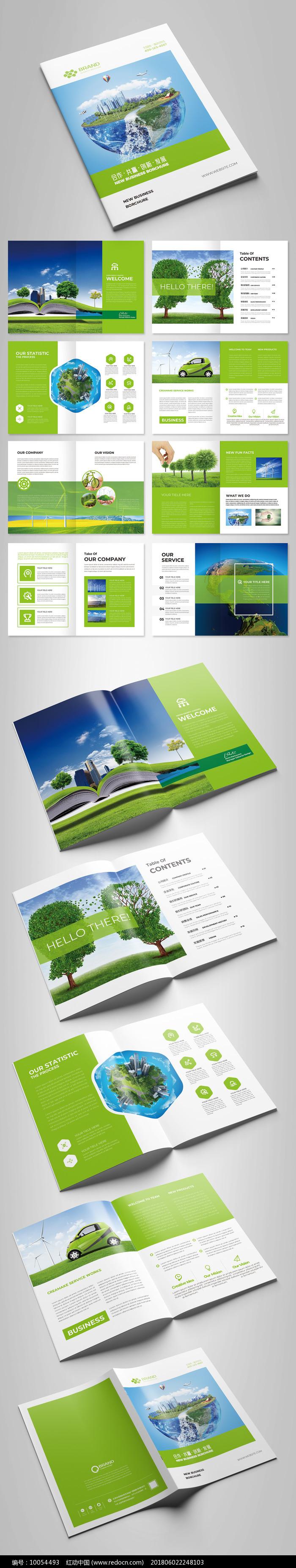 绿色能源画册企业宣传册设计图片