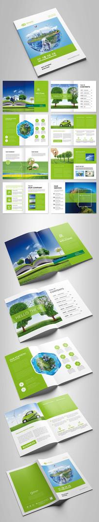 绿色能源画册企业宣传册设计
