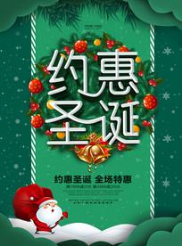 绿色清新卡通圣诞海报