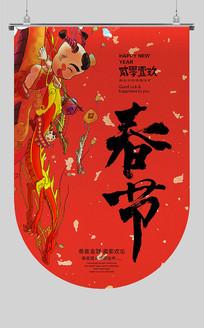 毛笔字春节吊旗