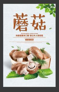 蘑菇宣传海报设计