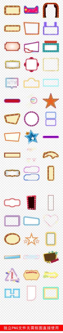 霓虹灯装饰主题边框标题框素材