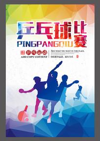 乒乓球设计海报设计
