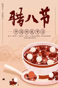 浅色中国传统节日腊八节海报