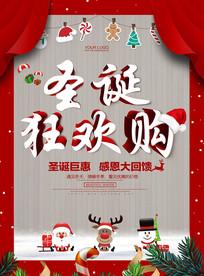 清新卡通圣诞海报设计