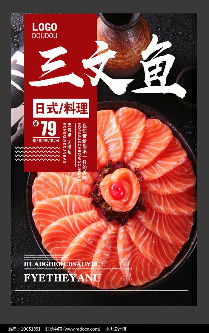 三文鱼宣传海报设计图片