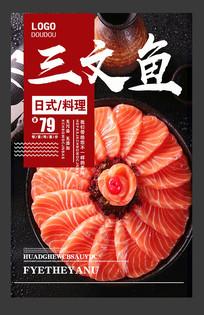 三文鱼宣传海报设计