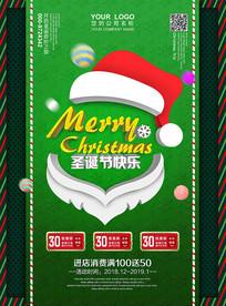 圣诞立体海报设计