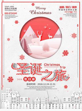 圣诞清新海报设计