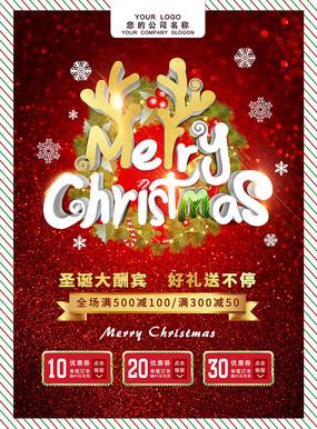 圣诞时尚海报