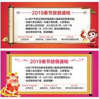 天猫春节放假通知公告海报