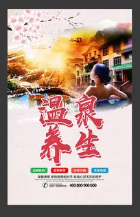 温泉宣传海报设计
