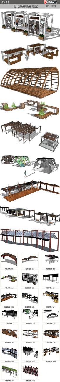 现代廊架构架模型