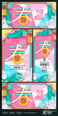 小清新2019猪年海报设计