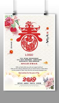 小清新花卉新年贺卡猪年海报