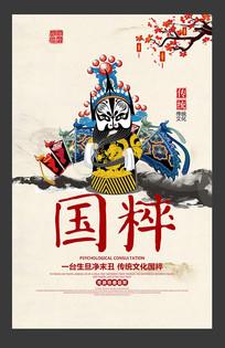 戏剧戏曲国粹宣传海报设计