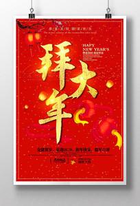 新年春节拜年海报设计