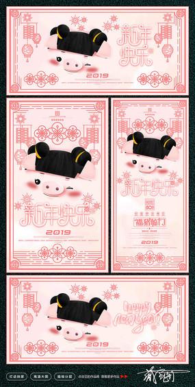 新年快乐2019猪年海报设计