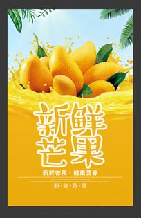新鲜芒果宣传海报设计