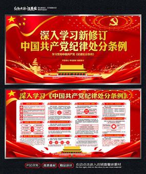 新修订共产党纪律处分条例展板