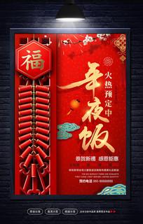 喜庆年夜饭预定海报