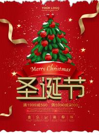 喜庆深红圣诞海报