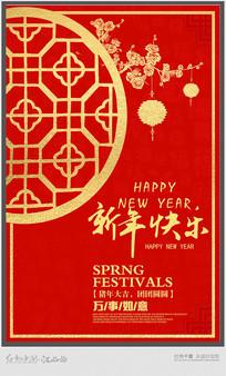喜庆新年快乐宣传海报