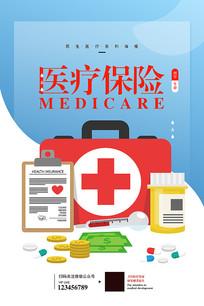 医疗保险海报设计