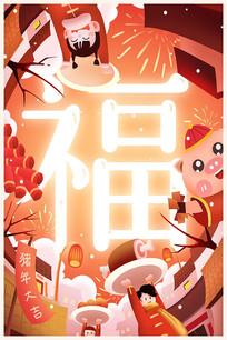 手绘春节猪年福气插画海报