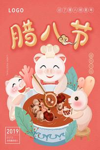 原创猪年腊八节插画海报