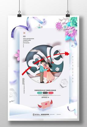 2.14情人节海报
