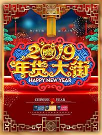 中国风2019年货促销海报