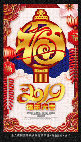 中国风2019猪年海报设计
