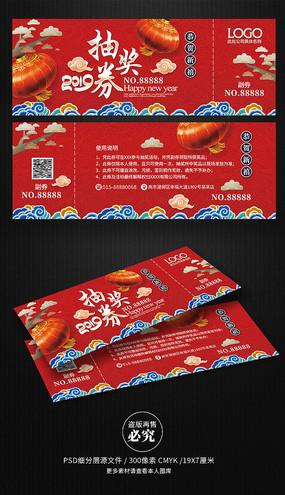 中国风新年年会晚会抽奖券