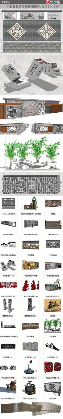 中式雕刻景墙模型
