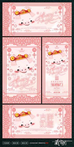 猪年插画2019新春海报