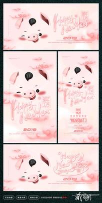 猪年大吉2019猪年海报设计