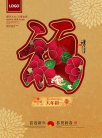 猪年金色高端福字剪纸海报