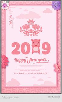 2019粉色猪年宣传海报设计