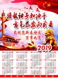 2019年党建日历挂历