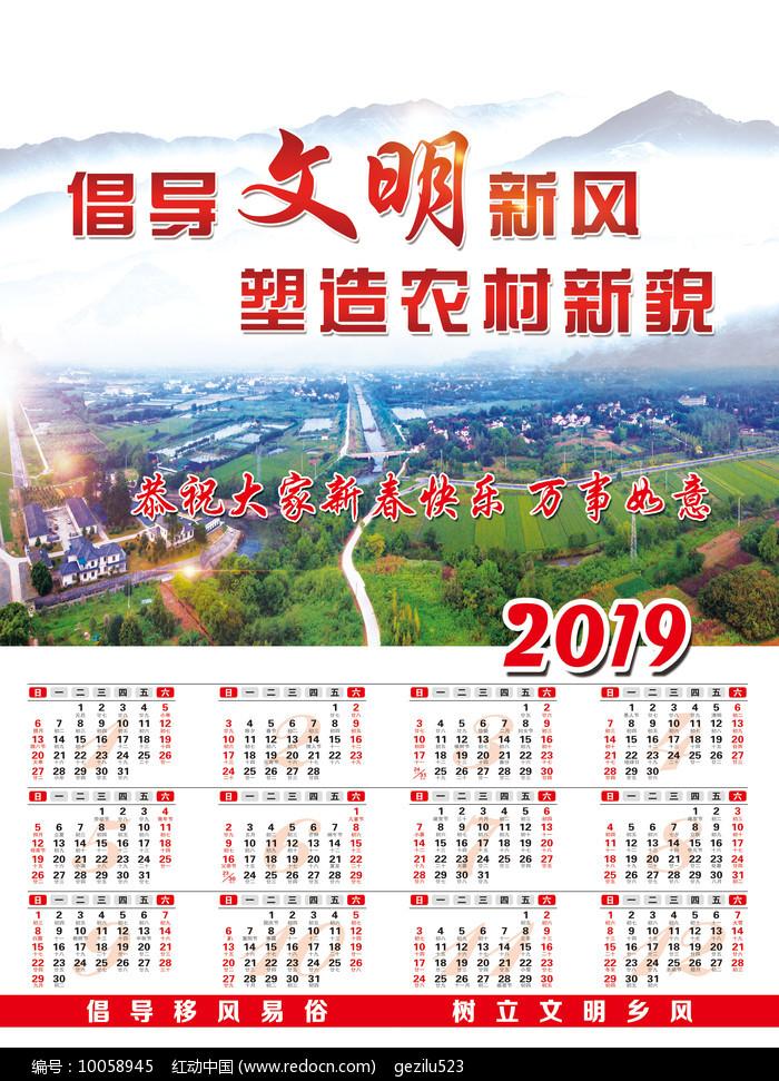 2019年农村乡风文明日历图片