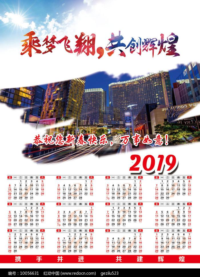 2019年日历挂历设计图片