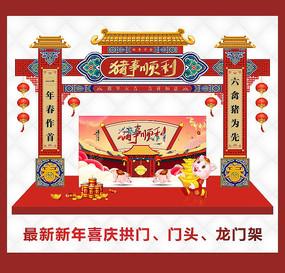 猪年春节拱门设计 CDR