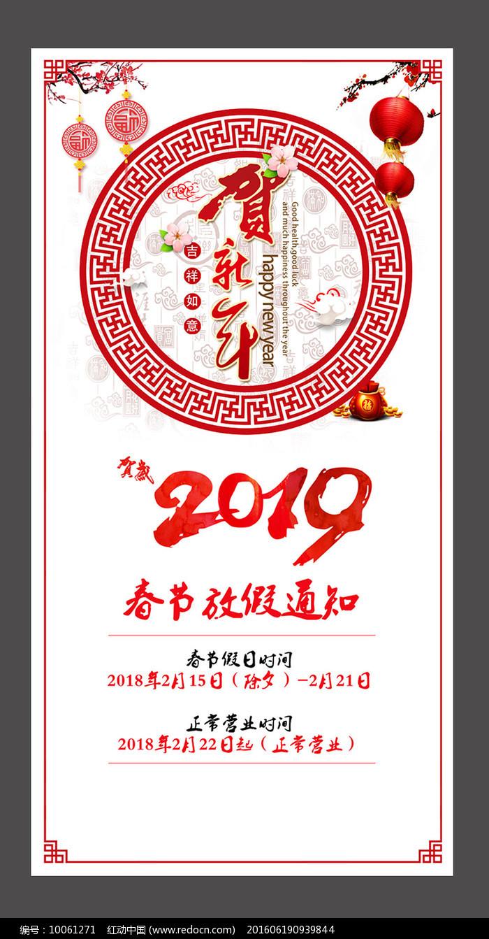 2019猪年剪纸春节放假通知海报图片